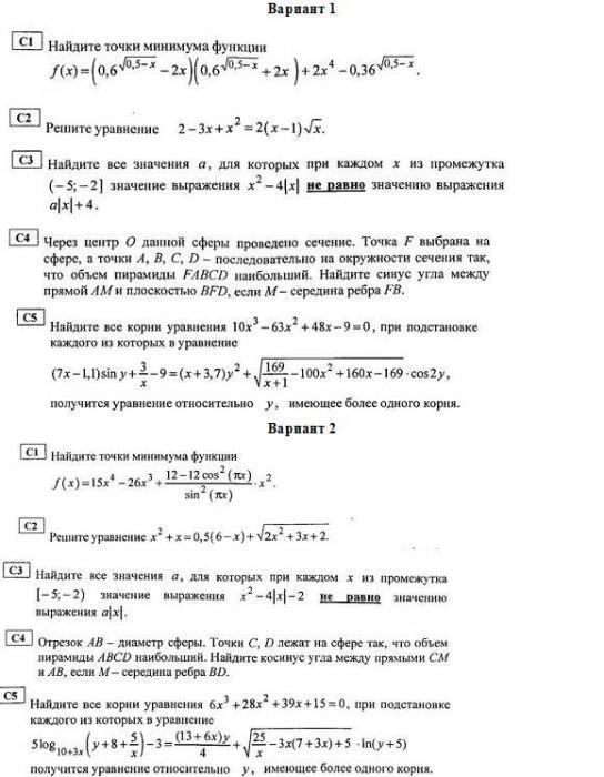 математика 9 класс егэ программы