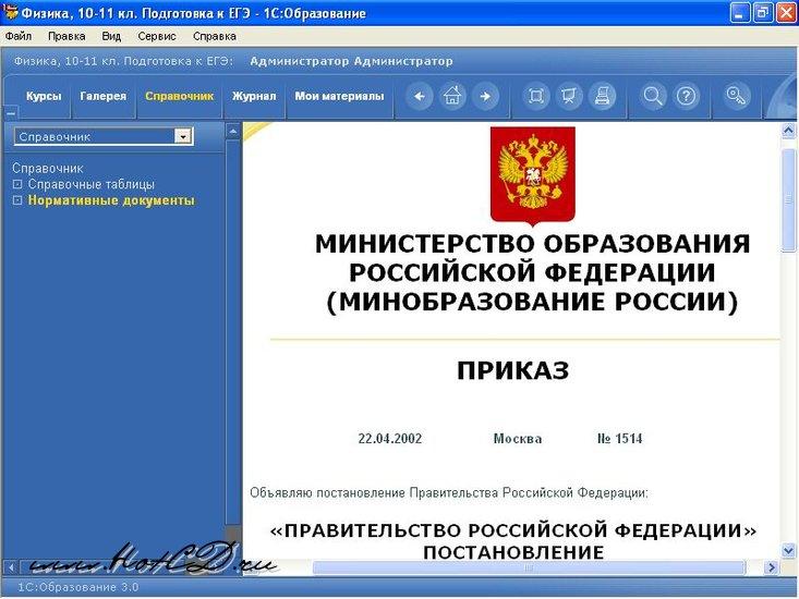 русский язык егэ ответы 11 кл